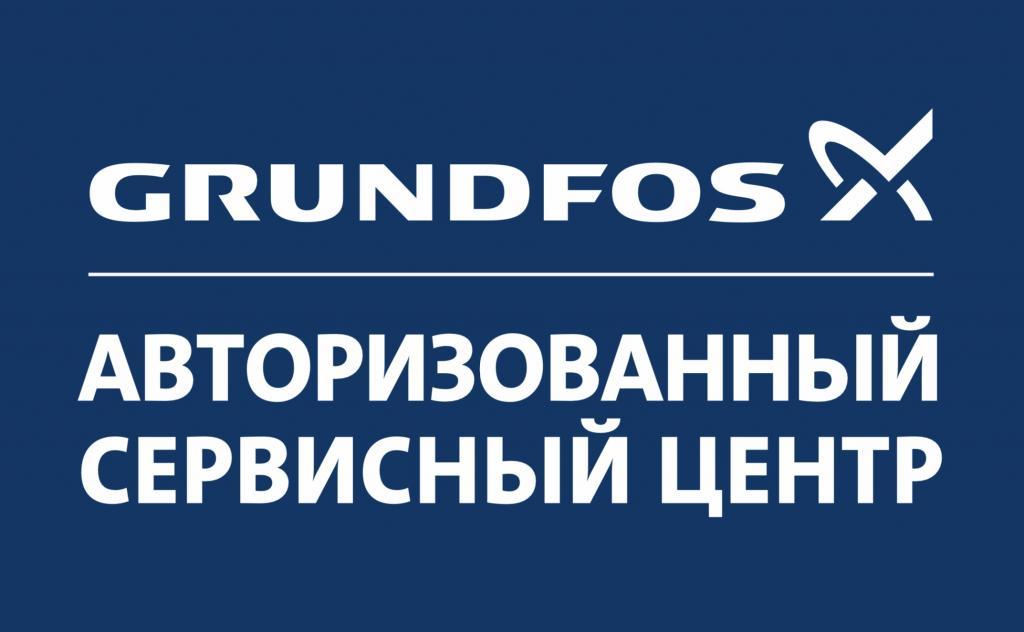 Авторизированный сервисный центр Грундфос